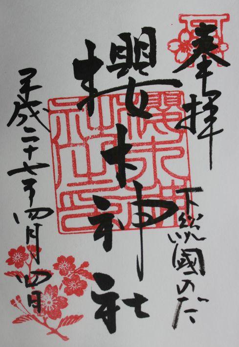 櫻木神社 御朱印.jpg