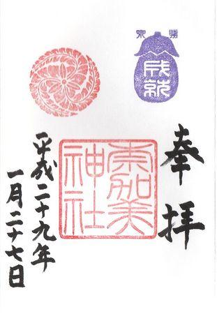 奈加美神社御朱印.jpg