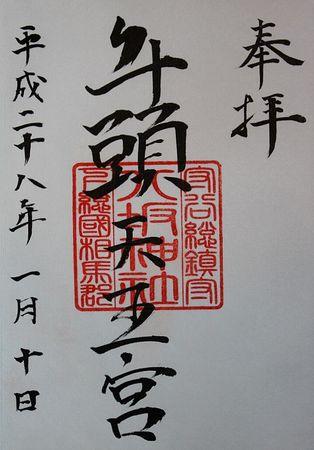 守谷八坂神社御朱印.jpg