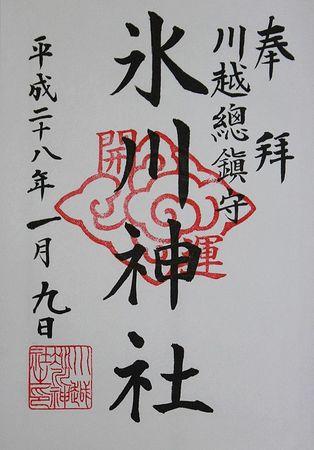 川越氷川神社御朱印 開運.jpg
