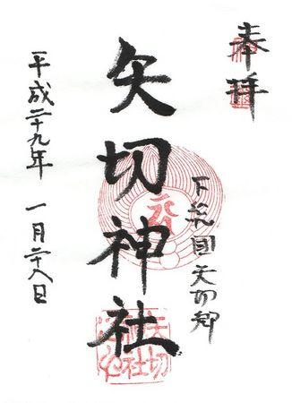 矢切神社御朱印.jpg