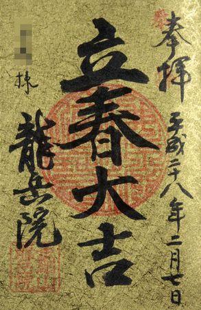 龍岳院 春の御朱印会 立春大吉.jpg